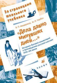 Мещеряков В. П., Сербул М. Н. - Дела давно минувших дней.(За страницами шк.уч) обложка книги