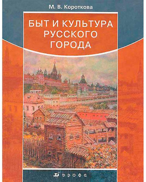 Быт и культура рус.города.(XYI-XYIIвв.)