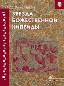 Прокофьева Н. Н. - Звезда божественной Киприды обложка книги