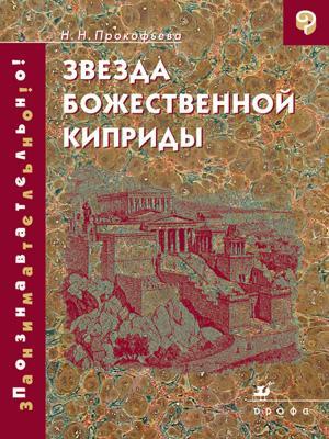 Звезда божественной Киприды Прокофьева Н. Н.
