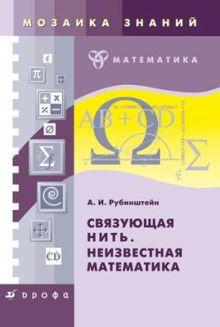 Рубинштейн А.И. - Связуюшая нить.Неизвестная математика. обложка книги