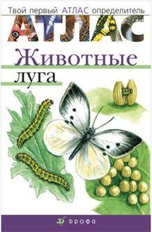 Бровкина Е.Т., Сивоглазов В.И. - Животные луга.Твой первый атлас-определ. обложка книги