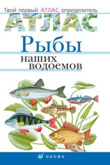 Бровкина Е.Т., Сонин Н.И - Рыбы наших водоемов.Твой первый атлас-определ. обложка книги