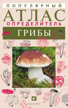 Гарибова Л.В. - Грибы.Популярный атлас-определитель. обложка книги