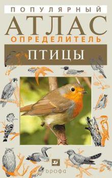 Ильичёв В.Д. - Птицы.Популярный атлас-определитель. обложка книги