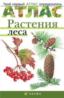 Козлова Т.А.,  Сонин Н.И. - Растения леса.(Твой первый атлас-определитель) обложка книги
