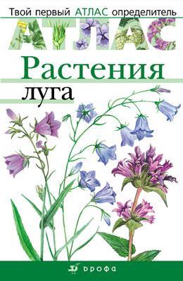 Растения луга.(Твой первый атлас-определитель) Козлова Т.А. и др.