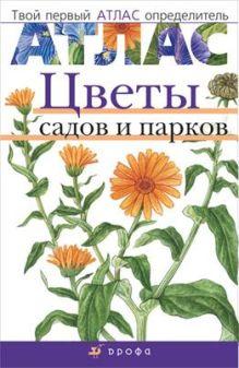 Козлова Т.А., Сивоглазов В.И. - Цветы садов и парков.(Твой первый атлас-опред.) обложка книги