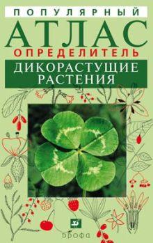 Дикорастущие растения.Попул.атлас-определитель обложка книги