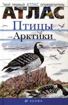 Овсянникова Е.В. - Птицы Арктики.(Твой первый атлас-опред.) обложка книги