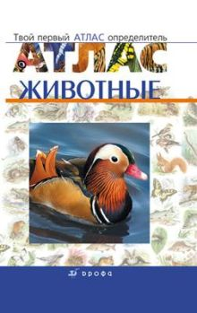 Сивоглазов В.И. - Сборник Животные.Твой первый атлас-определ. обложка книги