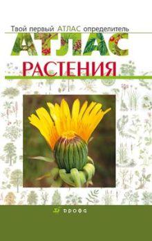 Сивоглазов В.И. - Сборник Растения.Твой первый атлас-определ. обложка книги