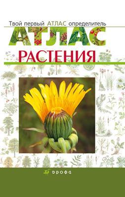 """Сборник """"Растения"""".Твой первый атлас-определ. Сивоглазов В.И."""