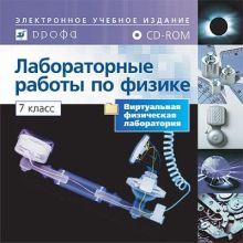 Разработчики: Дрофа, Квазар - Микро - Библиотека лабораторных работ по физике. 7 класс. Электронное учебное издание (СD) обложка книги