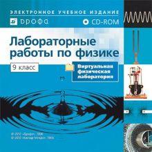 Разработчики: Дрофа, Квазар - Микро - Библиотека лабораторных работ по физике. 9кл. 1 CD. обложка книги