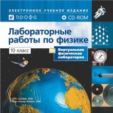 Разработчики: Дрофа, Квазар - Микро - Библиотека лабораторных работ по физике.10кл. 1 CD. обложка книги