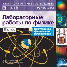Разработчики: Дрофа, Квазар - Микро - Библиотека лабораторных работ по физике.11кл. 1 CD. обложка книги