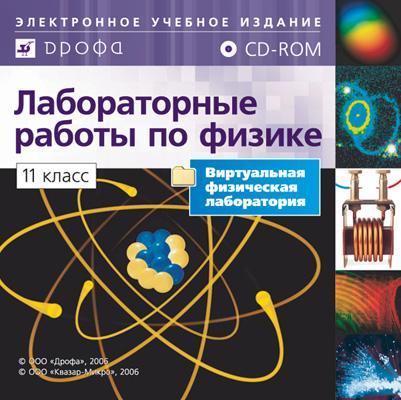 """Библиотека лабораторных работ по физике. 11 класс. Электронное учебное издание (СD) Разработчики: """"Дрофа"""", """"Квазар - Микро"""""""