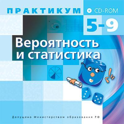 Вероятность и статистика. 5–9 классы. Электронное учебное пособие (CD)