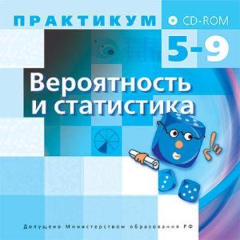 Вероятность и статистика. 5–9 классы. Электронное учебное пособие (CD) Разработчик: Дрофа, ДОС