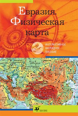 Евразия.Физическая карта.Интеракт.нагл.пос.