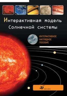 - Интерактивная модель Солнечной системы. обложка книги