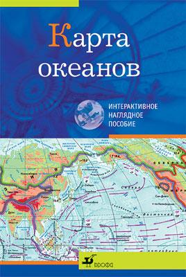 Карта океанов.Интерактивное наглядное пособие