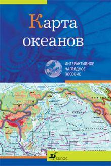 - Карта океанов.Интерактивное наглядное пособие обложка книги