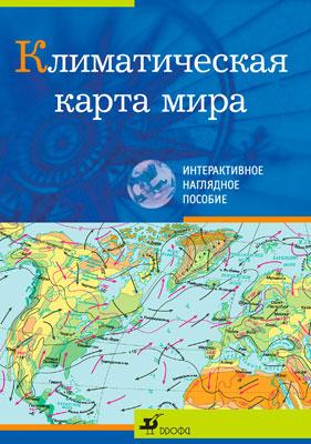 Климатическая карта мира.Интеракт.нагл.пос. от book24.ru