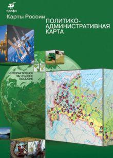 - Политико-административная карта России. 5–9 классы. Наглядное пособие обложка книги