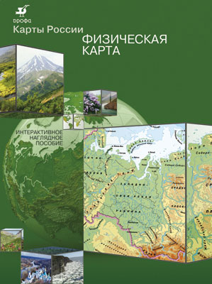 Физическая карта России. 5–9 классы. Интерактивное наглядное пособие