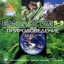 Сонин Н.И. - Биология.5-9кл.Мультим.пос.Ч.1.Природоведение CD обложка книги