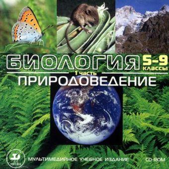 Биология.5-9кл.Мультим.пос.Ч.1.Природоведение CD Сонин Н.И.