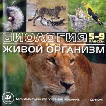 Биология. Живой организм. 5–9 классы. Наглядное пособие (CD). Часть 2