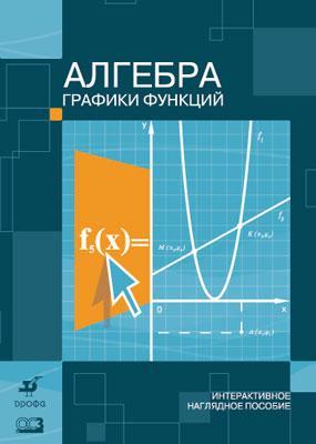 Алгебра. Графики функций. 7–9 классы. Интерактивное наглядное пособие