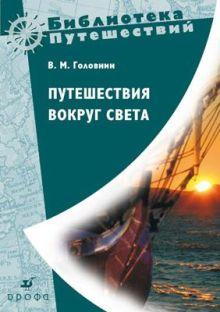Головнин В.М. - Путешествие вокруг света. обложка книги