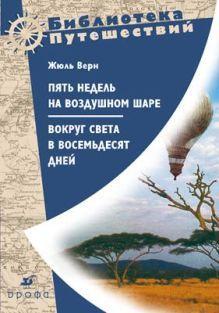 Верн Жюль. Сумашедов Б.В. (предисловие) - Пять недель на возд.шаре.Вокруг света в 80 дней. обложка книги