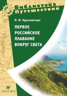 Крузенштерн И.Ф. Гладкий Ю.Н. (предсловие) - Первое российское плавание вокруг Света. обложка книги