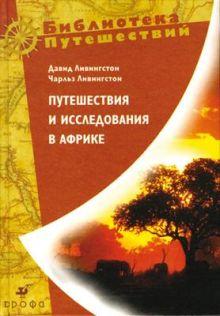 Ливингстон Д., Ливингстон Ч. Горнунг Н.Б. (предисловие) - Путешествия и исследования в Африке. обложка книги