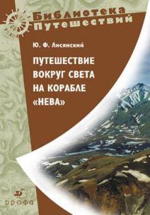 Лисянский Ю.Ф. - Путешествие вокруг света на корабле «Нева» в 1803–1806 годах обложка книги