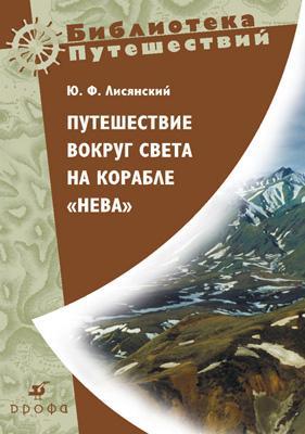 Путешествие вокруг света на корабле «Нева» в 1803–1806 годах Лисянский Ю.Ф.