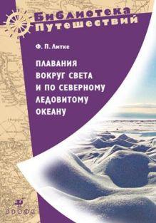 Литке Ф.П. - Литке(1797-1882).Плавание вокруг света и по Сев.Лед.океа обложка книги