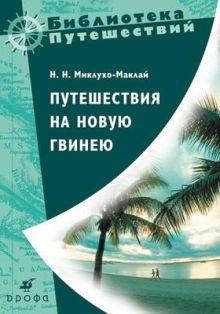 Миклухо-Маклай Н.Н. - Путешествие на берег Маклая. обложка книги