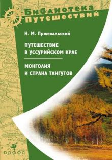 Пржевальский Н.М. - Путешествие в Уссурийском крае.Монголия и.. обложка книги