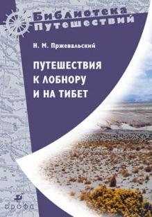 Пржевальский Н.М. - Путешествие к Лобнору и на Тибет. обложка книги