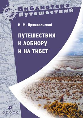 Путешествие к Лобнору и на Тибет. Пржевальский Н.М.