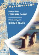 Роберт Пири.Северный полюс. Руаль Амундсен.Южный полюс.