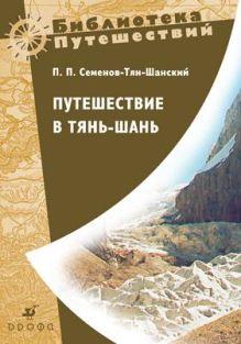 Семенов-Тян-Шанский П.П. Постников А.В. (предисловие) - Путешествие в Тянь-шань в 1856-1857 обложка книги