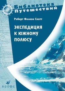 Скотт Роберт Фолкон. Деев М.Г. (предисловие) - Экспедиция к Южному полюсу 1910-1912гг. обложка книги