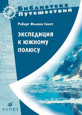 Экспедиция к Южному полюсу 1910-1912гг. Скотт Роберт Фолкон. Деев М.Г. (предисловие)